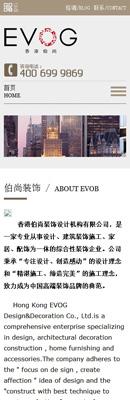香港伯尚响应式手机官网