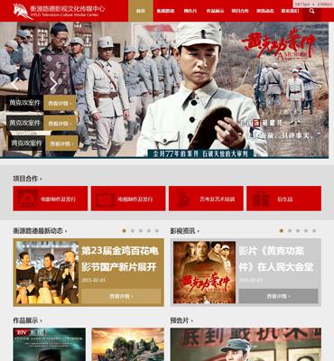北京衡源路德影视响应式平板横屏官网