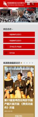 北京衡源路德影视响应式手机官网