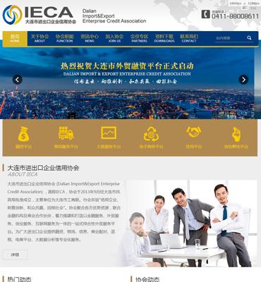 大连市进出口企业信用协会响应式平板横屏官网