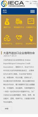 大连市进出口企业信用协会响应式手机官网
