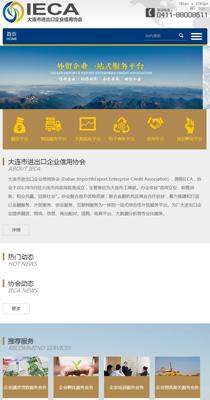 大连市进出口企业信用协会响应式平板竖屏官网