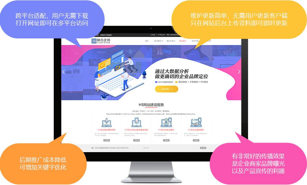 传统网站网站建设-金秋理财