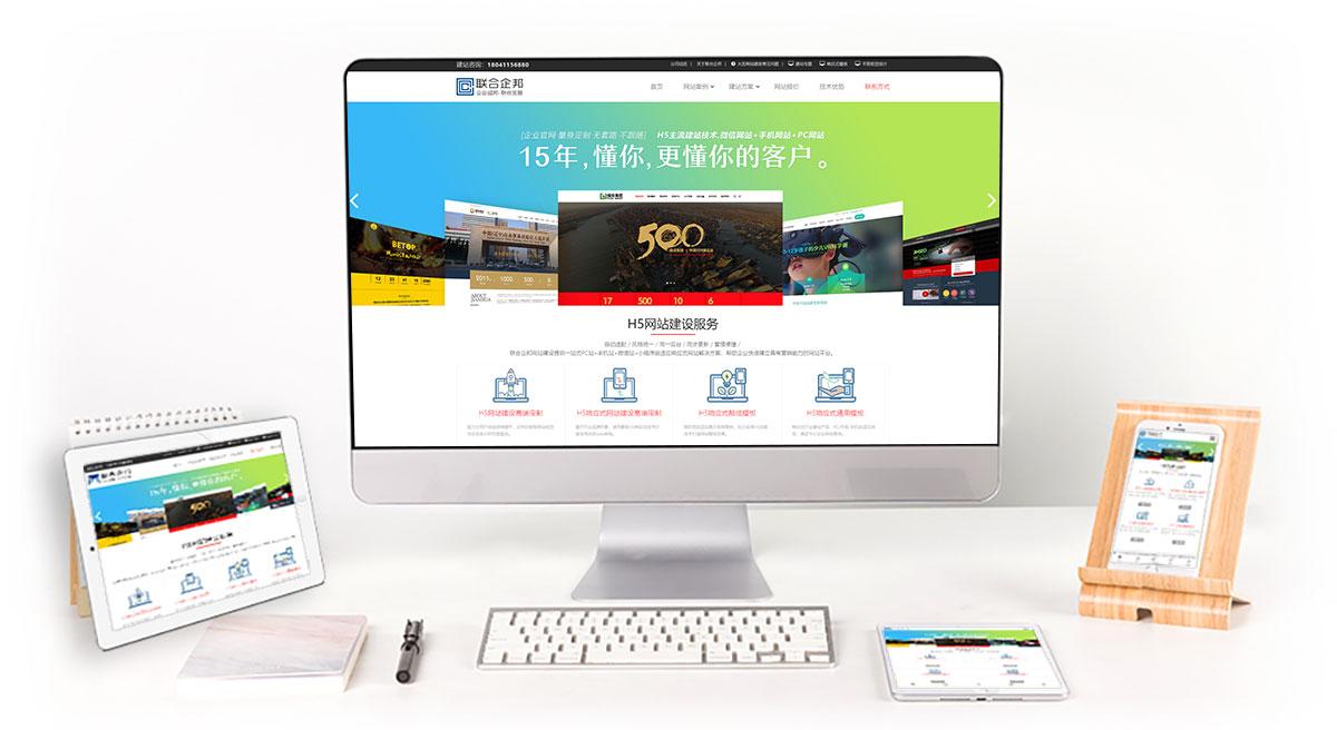 响应式网站建设-大连温州商会