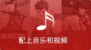 联合企邦微媒体配上音乐和视频