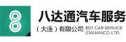 大连八达通汽车租赁-bdt-car.com