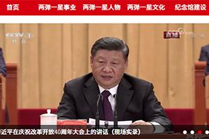 中华人民共和国国史学会两弹一星历史研究会网站正式上线