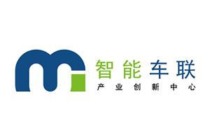 北京智能车联产业创新中心有限公司与我公司正式签约合作